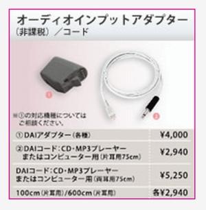 audio-input
