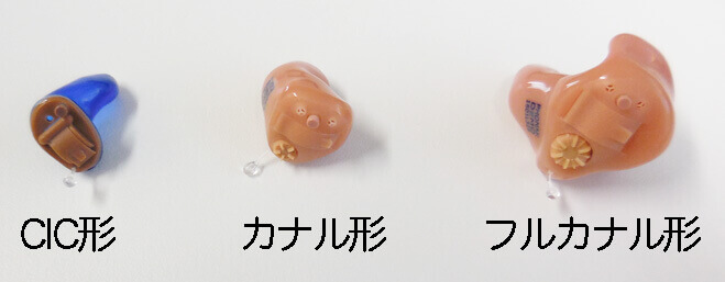 耳あな形補聴器。耳の中に入れて使用するタイプの補聴器です。耳の中に入るため、邪魔にならない。という大きな特徴があります。