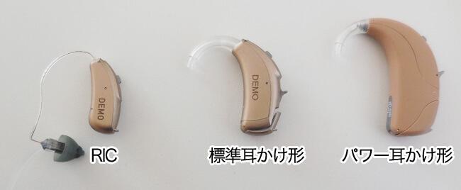 主な耳かけ形の種類。どのタイプにもイヤモールド、もしくは、耳の型を採取して作るものは、あります。