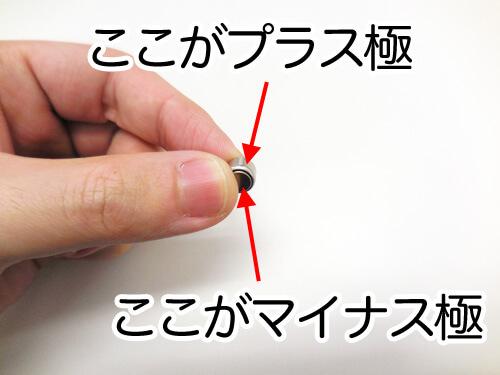 わかりづらいのですが、窪んでいる部分から上がプラス極で窪んでいる部分から下がマイナス極です。プラスとマイナスがかなり近いため、ボタン電池は、簡単にショートしやすい構造になっています。