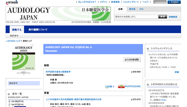 日本聴覚医学会