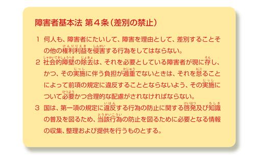 syougai-2