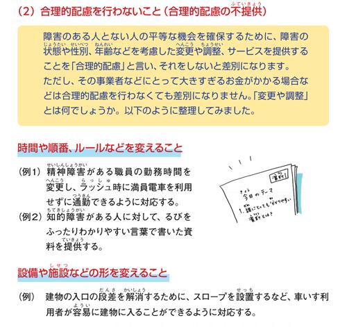 syougai-4