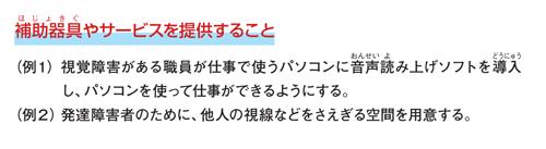 syougai-5