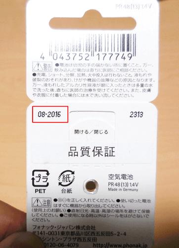 補聴器用電池使用期限