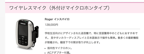 Rogerの送信機