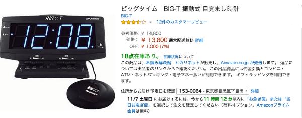 big-time