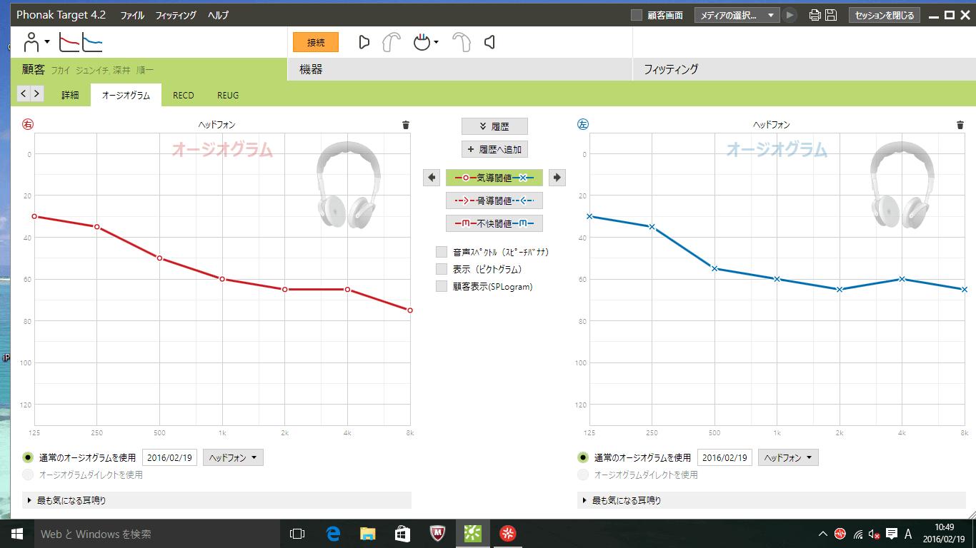 調整ソフトに聴力を入力