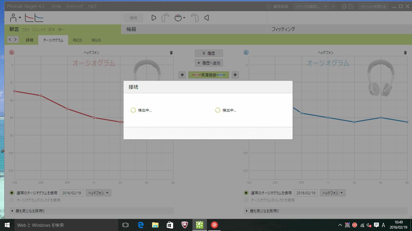 繋いだ後、ソフト上で補聴器の接続をする