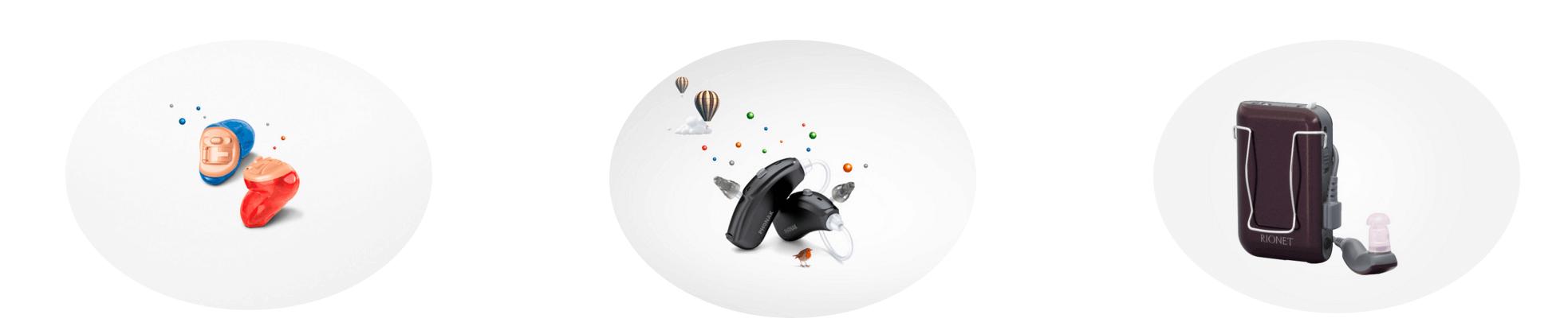 補聴器の形状の基礎は、この三つ