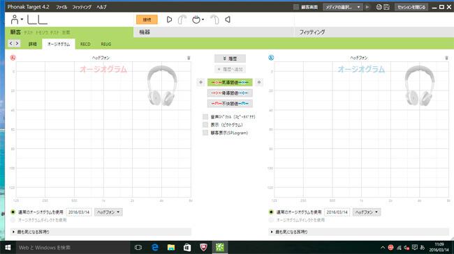 聴力を入れる画面がこちら、色々なデータを入れる事ができる