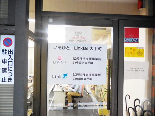 大手町にある聴覚障害を専門とする就労移行支援施設