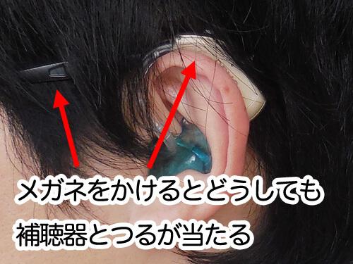 ツルが耳かけ形補聴器に当たりやすい。同じ場所を使用するので仕方がない