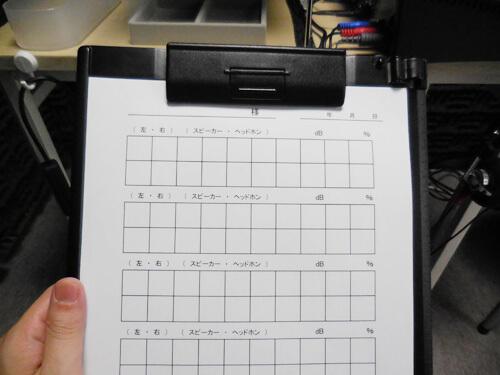 測定する際に書く紙。こちらに記入し、どのくらいの正解率かを見る
