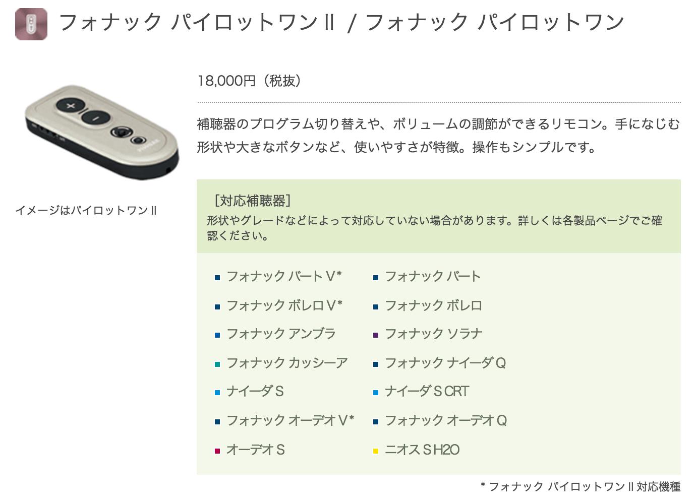 フォナックのリモコン、操作のしやすさを追求したシンプルな作りになっている
