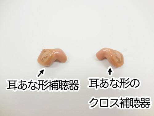 こちらが現行の耳あなクロス。こちらは、両方とも耳あな形にする必要があるため、両方とも耳あなとなる。
