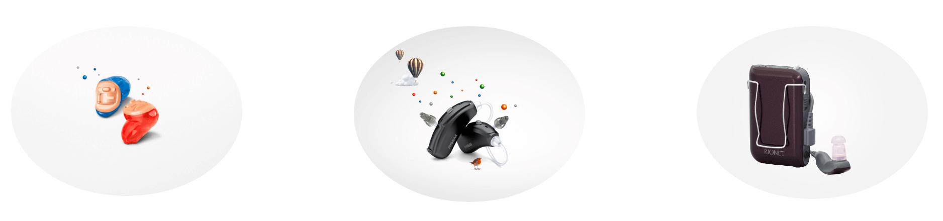 補聴器の形状には、主に三種類がある。この三種類の内、自分が求める物を選ぶ