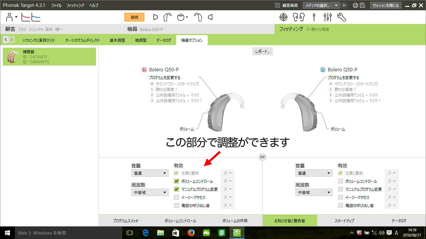 フィッティングソフトの画面。このような画面で、色々な設定ができる