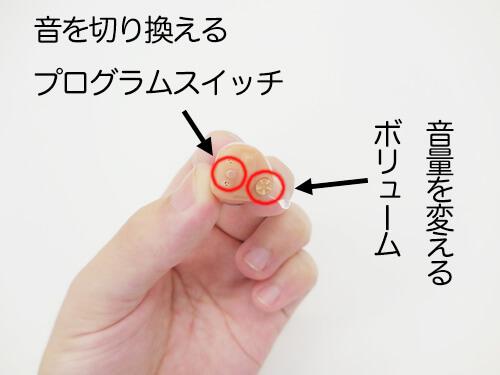 耳あな形補聴器の操作するもの。主にこの二つがある。どちらもリモコンで代用が可能だ。