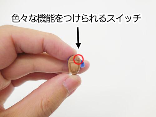 補聴器には、様々な機能がある。しかし、大きさに制限を受けるため、表面だけで操作する場合は、ある程度限られる