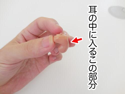 シェルとは、耳の中に入る部分。肌色の部分がシェル。