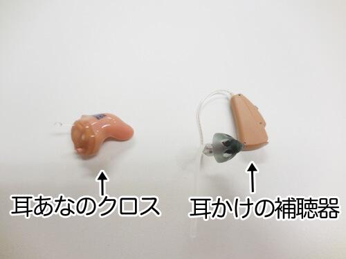 ミックス形の良いところは、耳かけの補聴器で、耳の中がふさがれないことにある。
