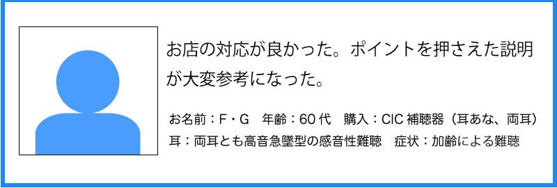 coe-f-g-02