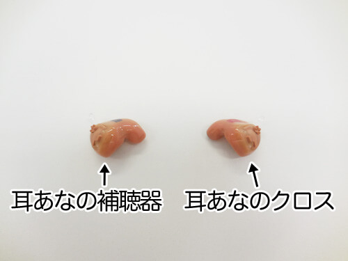 代表的な耳あな形のクロスのセット。