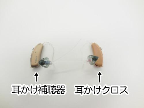 こちらがバイクロス補聴器。基本的に、一般的な補聴器と形状は、変わりない。