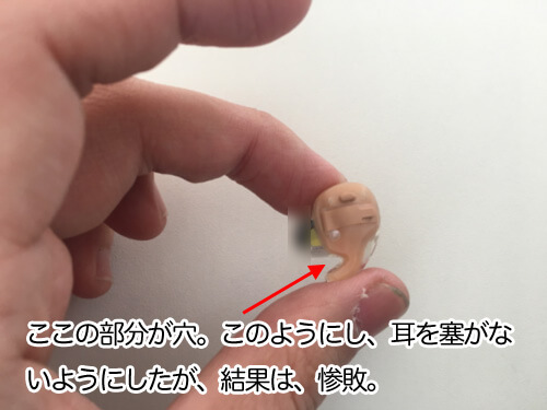 実際に試した方の補聴器。赤い線の部分に穴があり、耳を塞がないようにした。