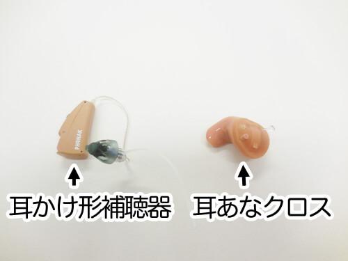 こちらの耳の型をとって作るタイプ(右側にあるクロス)も同様。