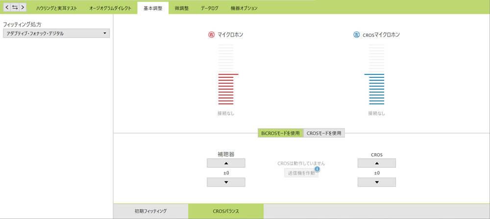 クロス、バイクロスは、同じ機械で、中の設定さえ変更すれば、簡単に切り替えられる。