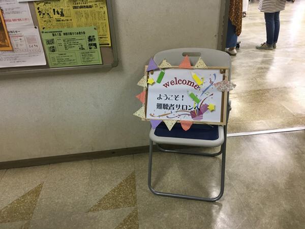 神奈川県聴覚障害者福祉センターの難聴者サロンに参加してみた