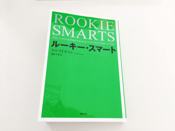 ルーキースマートは、これからの時代を生き抜く人に知識という力をくれる本