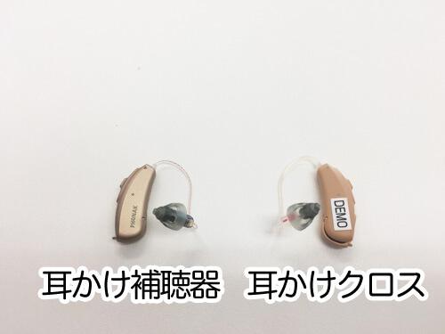 形は、一般的な補聴器と同じ。クロスから補聴器へ音を転送する仕組みになる。