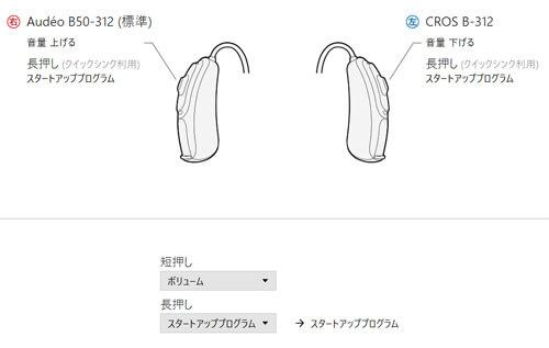 補聴器によっては、このように分かれている場合もあります。