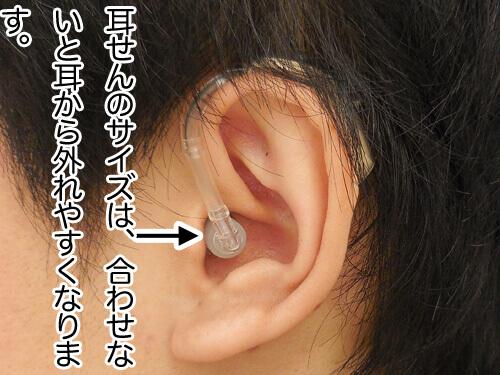 耳せんがゆるゆるの状態だったりする場合は、耳からかなり抜けやすくなります。適切なサイズを選択して、固定できるようにしましょう。