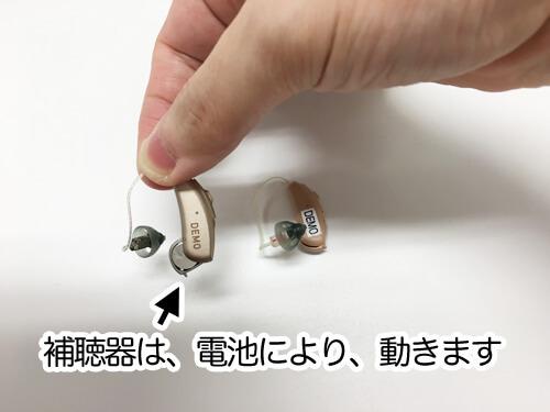 補聴器は、電池によって動くため、電池の交換方法も理解しておく必要があります。