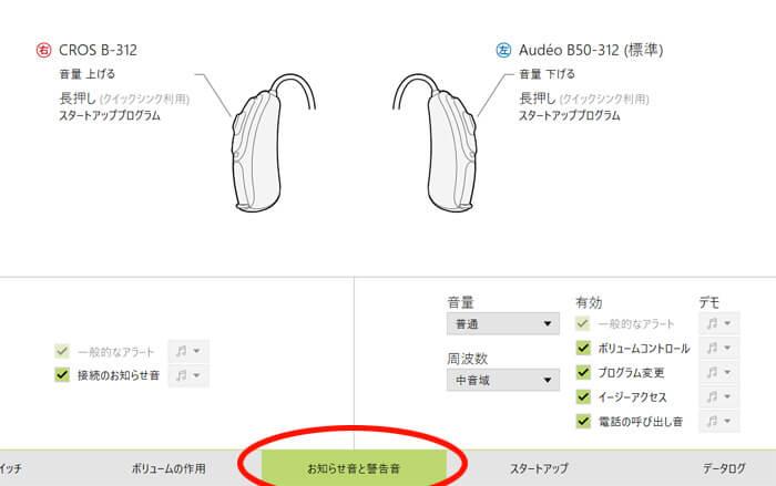 バイクロス補聴器は、ご自身で音量を自由に変えられるようにもなっています。