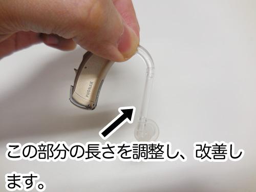 白い透明なチューブの部分の長さは、自由に調整できますので、ここのサイズを調整し、痛みが引くようにします。