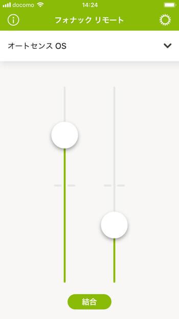 音量は、分割することで、左右別々に音量を変えられるようになっています。