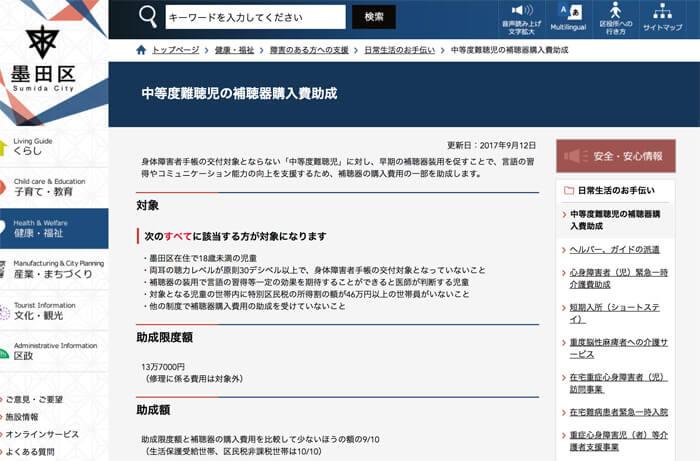 例として、墨田区のページを記載しています。お住いの地区でお調べする事をお勧めします。