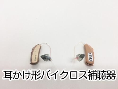 補聴器には、バイクロス。と呼ばれる少し変わった機器もあります。