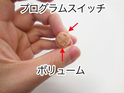 耳の中に入れて使う耳あな形浦東気は、ダイヤル式のような音量調整機能になります。