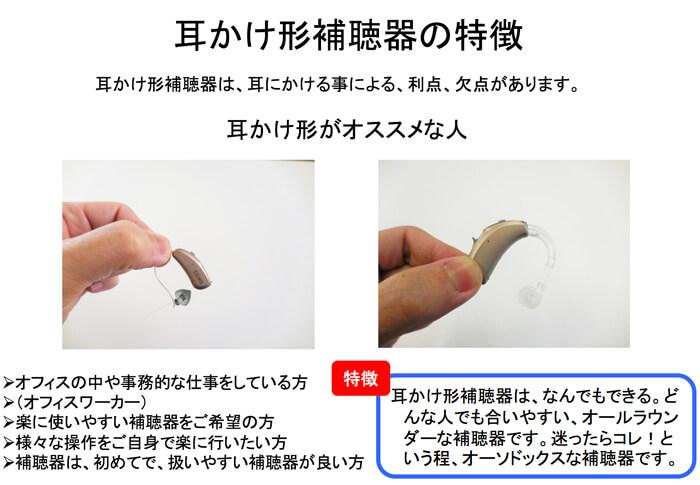 耳かけ形は、一般的な補聴器ともあり、扱いやすさに優れています。