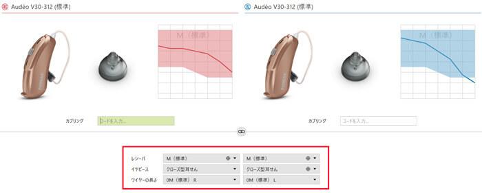 設定上は、前と同じですが、使っている補聴器側の耳せんを変更しました。