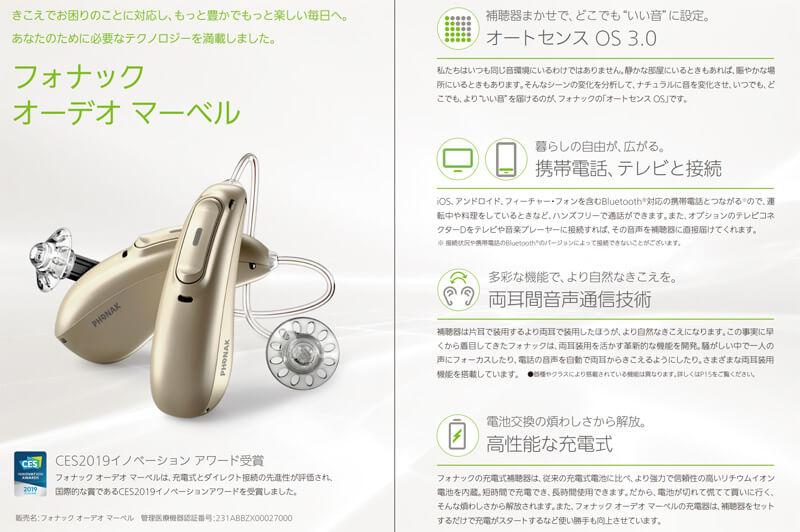 最近では、スマートフォンと連動し、そのまま電話できる製品もあります。