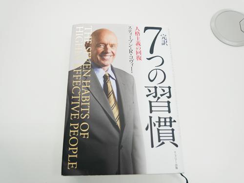 7つの習慣。スティーブン・R・コヴィー氏。著作。かなり有名な本ですね。ご存知の方は、ご存知かもしれません。